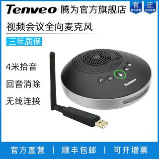 Tenveo Teng is TEVO-A2000G video conferencing omnidirectional microphone 2.4G Wireless USB conference phone Handsfree speaker