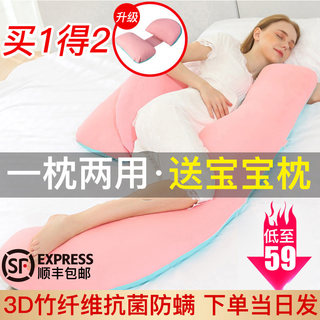 Pregnant women pillow waist side lateral side sleeping abdomen pillow pregnancy U-type pregnancy bed pillow pregnancy sleep artifact supplies