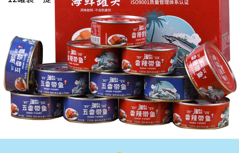 出口品质 12罐/1800g 渔夫很忙 即食香酥带鱼罐头 整箱礼盒装 券后78元包邮 买手党-买手聚集的地方