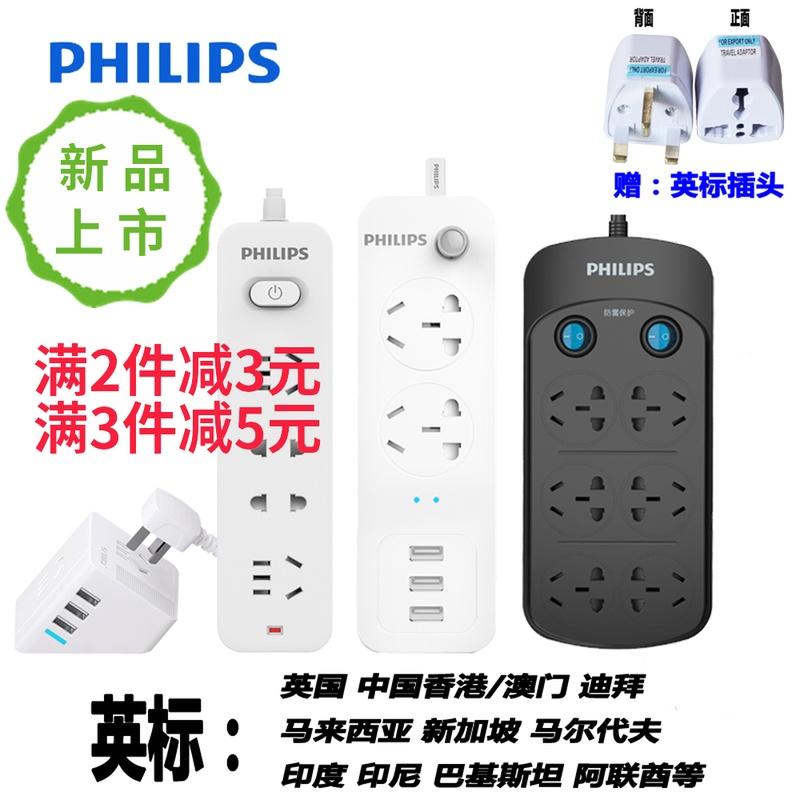 飞利浦插座USB英标插头转换器接线板插排香港中国新加坡英转英国