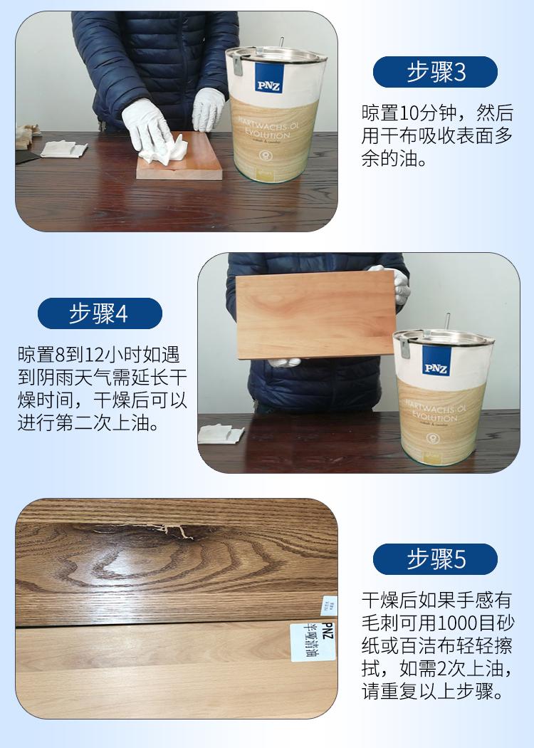 德国进口原装木蜡油案例图片