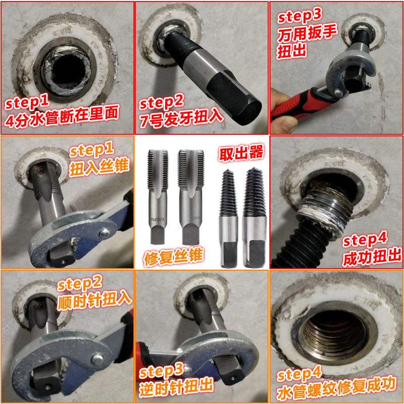 Break-wire remover tap water pipe cut-off head screw extractor triangular valve cut-off screw remover