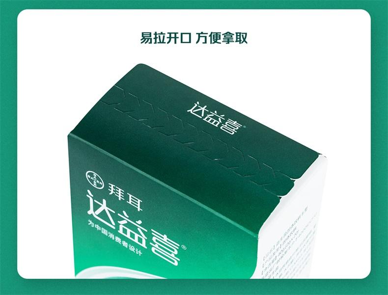 达益喜不加蔗糖益生菌Ⅱ型-畅2g*20袋
