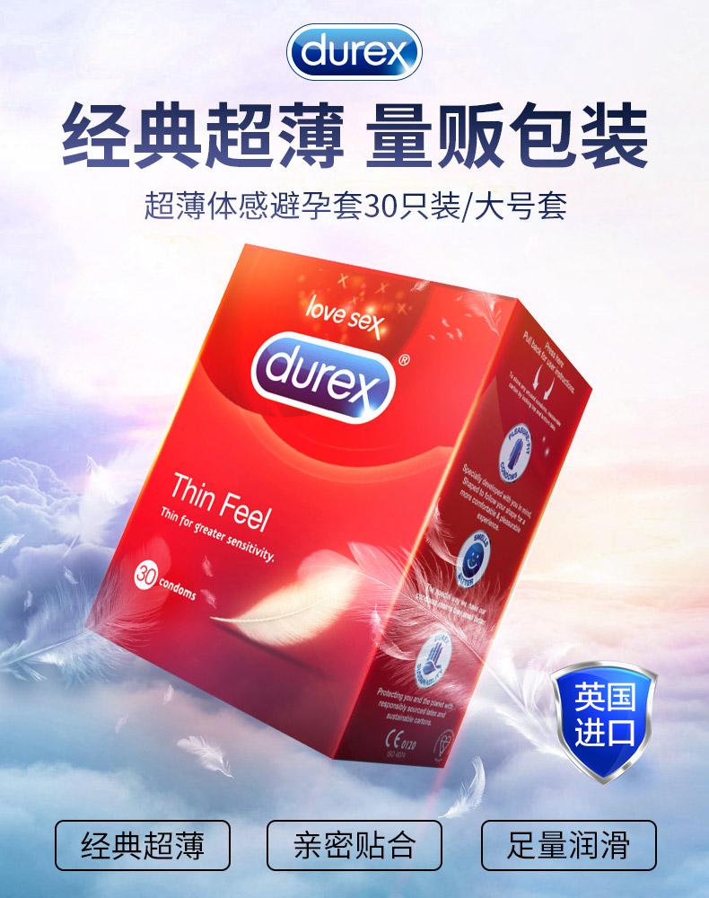 英国版 Durex 杜蕾斯 大号版 超薄裸感避孕套 30只 天猫优惠券折后¥49.9包邮包税(¥109.9-60)