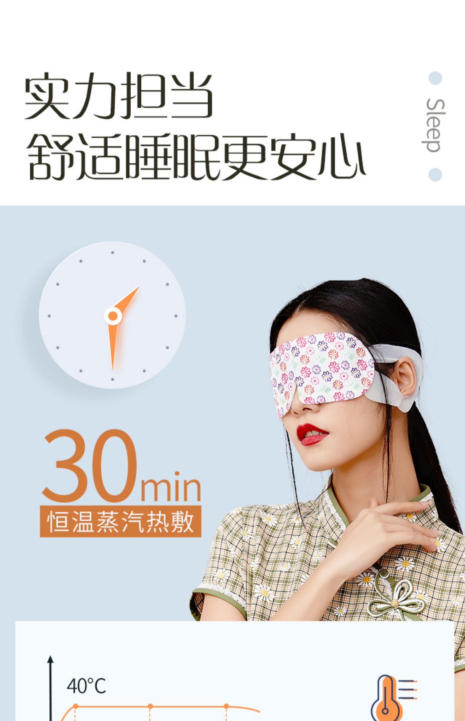 庭七升级款蒸汽眼罩30片