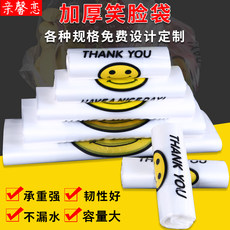 Smiley transparent plastic bag child home packing bags thicker convenience food bags custom shopping bags