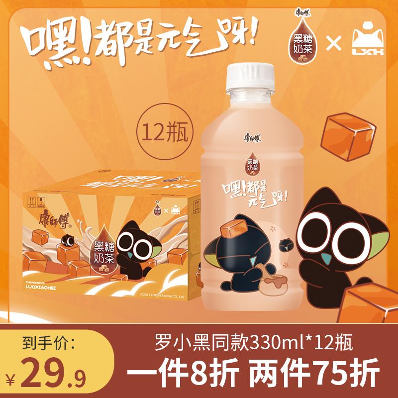 康师傅  罗小黑 联名款 黑糖奶茶 330ml*12瓶 双重优惠折后¥28.92包邮 第2件同价