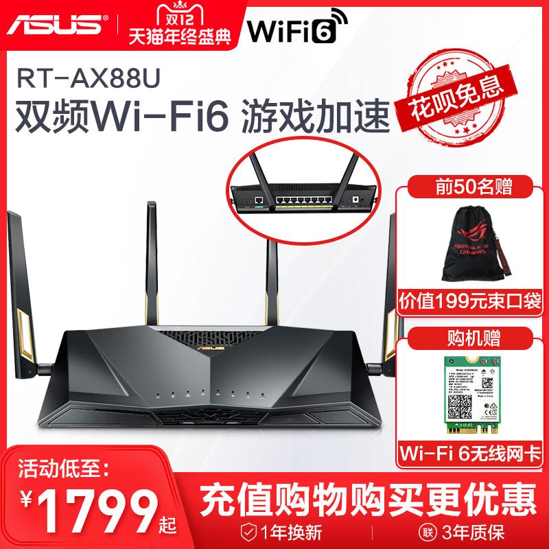 asus/华硕rt-ax88u双频wifi6游戏加速5g光纤全千兆无线家用别墅路由器支持苹果iphone11穿墙高速家用ax3000