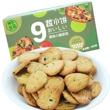 【拍6件】悟甜蔬菜薄脆饼干600g