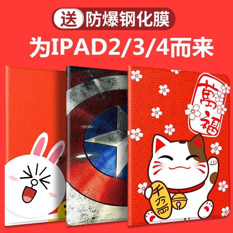 老款iPad2/3/4保护套A1395苹果平板电脑壳3卡通a1416可爱i老pad2代派的A1396全包1460防摔a1430爱拍的A1458壳