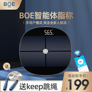 BOE BOE body fat scale version of Smart WiFi enjoy excellent body fat, said electronic scales weighing scales