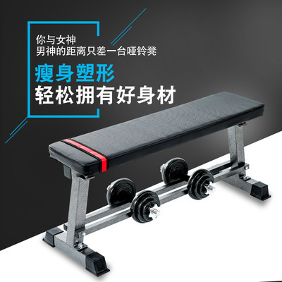 Fitness chair multifunctional dumbbell bench home bench press bench bird fitness machine flat bench professional foldable weightlifting bed