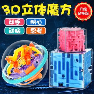 Игры Лабиринт,  3D куб трехмерный лабиринт мяч игрушка мяч ребенок мальчик головоломка сила развивать шаг мозг баланс фокус сила обучение, цена 149 руб