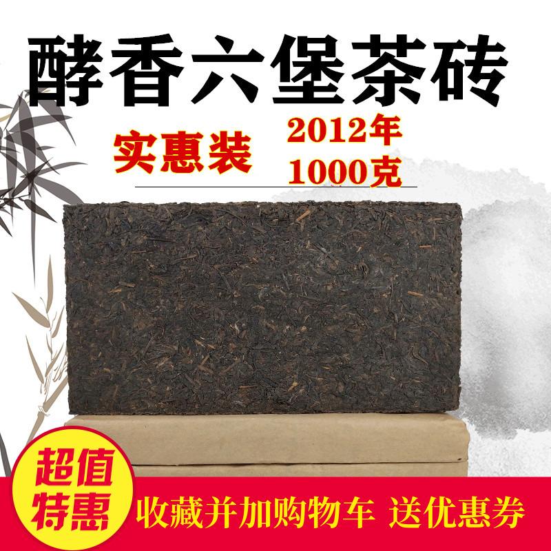 梧州砖茶茶砖六堡茶叶祛湿七年陈超值1000克酵香a砖茶广西六堡黑茶