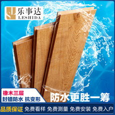 Leshida multi-layer solid wood 15mm new three-layer composite oak floor E0 household waterproof wear-resistant floor heating environmental protection 12