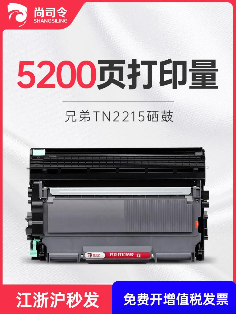 Shang Commander Подходит тонер-картридж brother mfc7360 dcp7057 порошковый картридж hl2240 2130 7470d 7060d fax2890 чернила для принтера