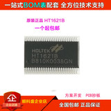 Imported genuine chip HT1621B LCD driver / RAM mapping / LCD ssop-48