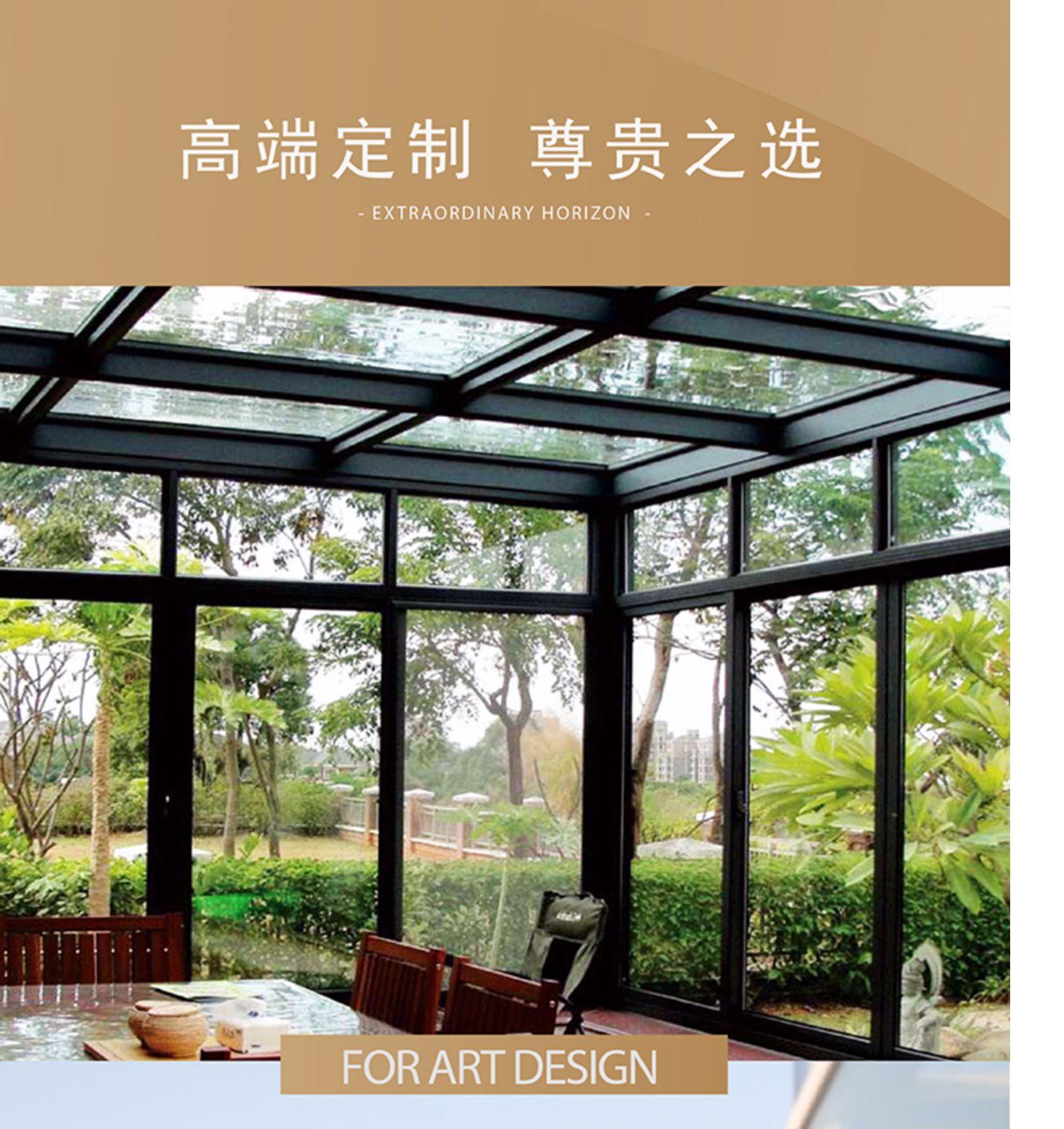 枫景阳光房落地窗遮阳露台封阳台纱窗一体欧式别墅铝合金门窗定做
