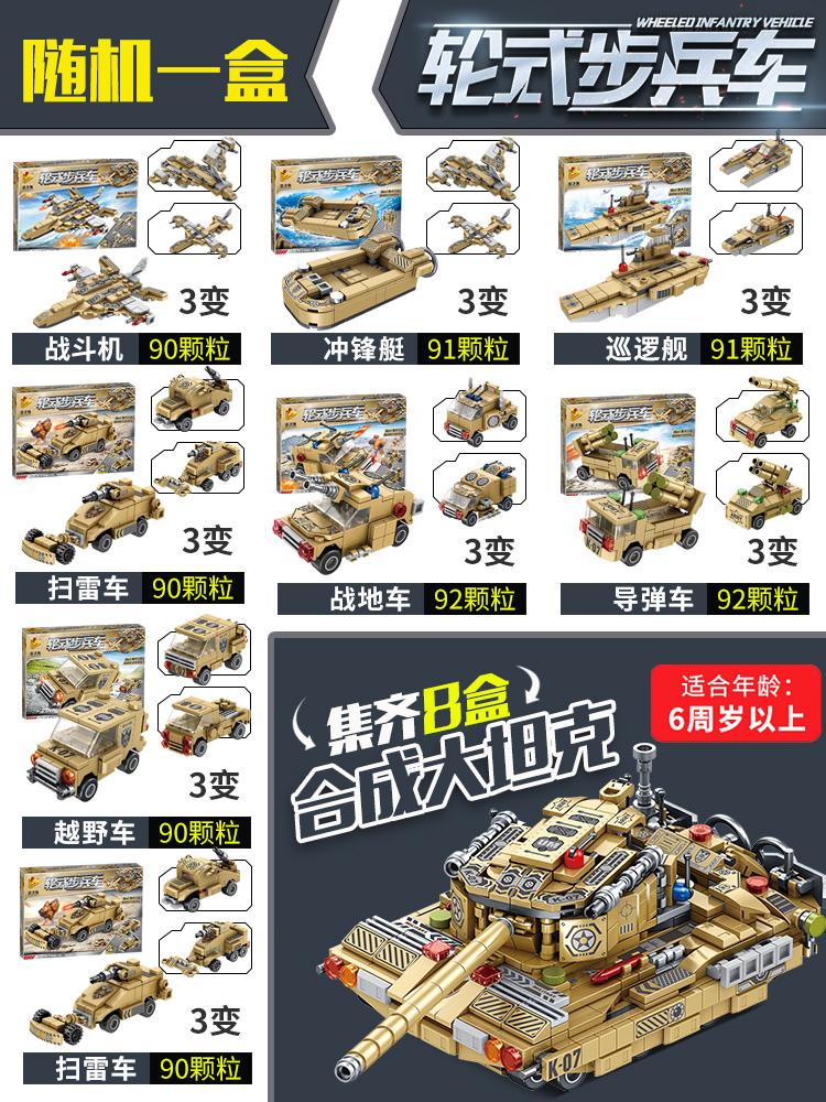潘洛斯 随机军事积木玩具 90~100颗粒 天猫优惠券折后¥9.9包邮(¥19.9-10)