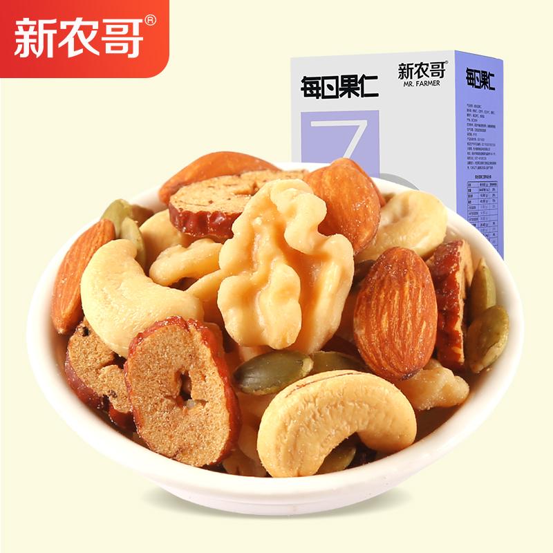 新农哥每日零食混合每日一小包孕期坚果装果仁175g综合果仁什锦