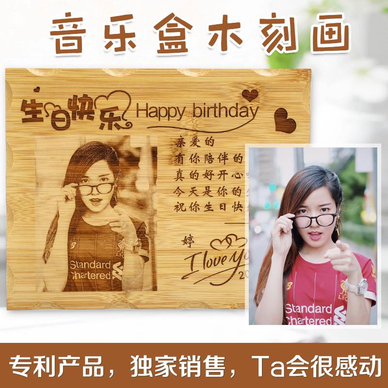 结婚纪念日礼物木刻画定制照片生日礼物女生送女友女朋友老婆闺蜜