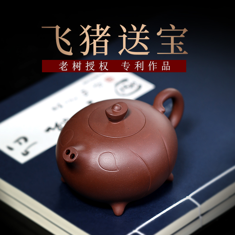Pot Lehui Yixing original mine all hand-made purple sand pot teapot tea set old tree authorized flying pigs to send treasure pot patent
