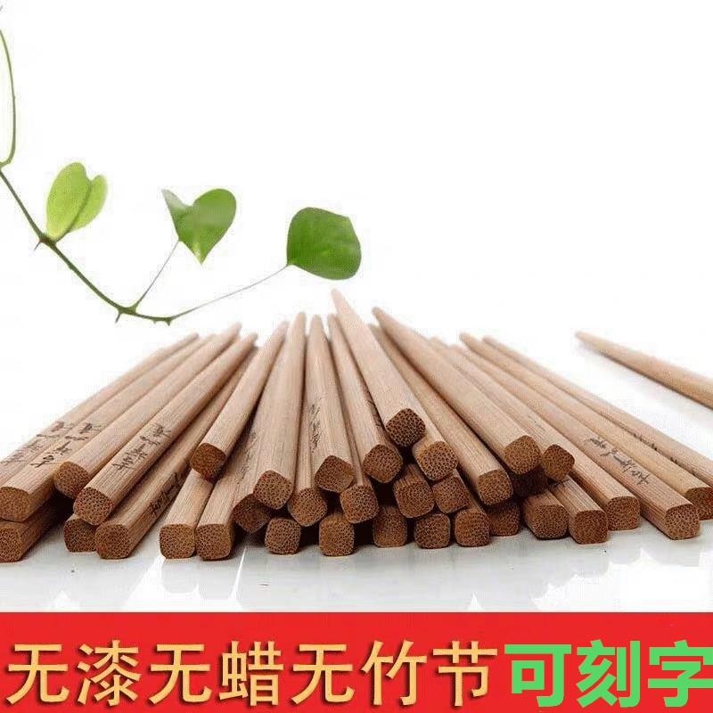 竹筷子30双家用20双中式快子家庭装10双无漆蜡实木长火锅刻字定制