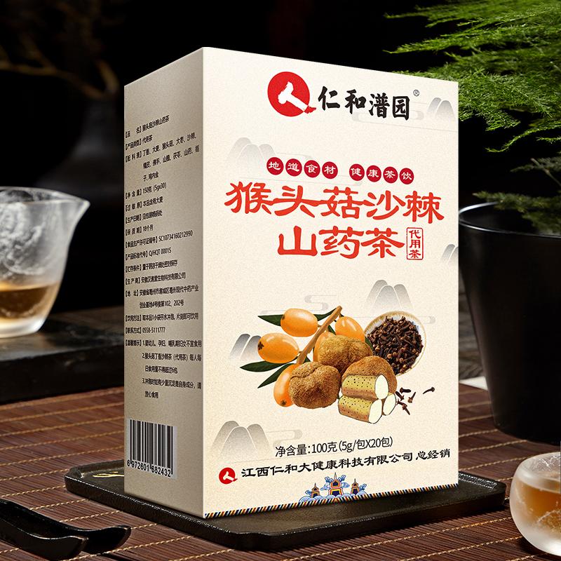 【仁和】猴头菇丁香沙棘茶