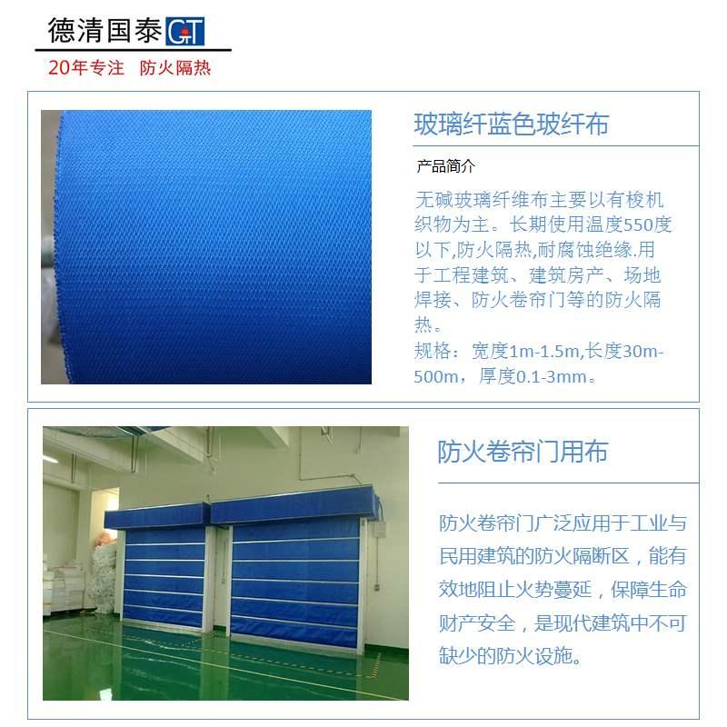 无机防火卷帘门工程专用布消防挡烟垂壁隔热幕帘蓝色玻璃纤维布