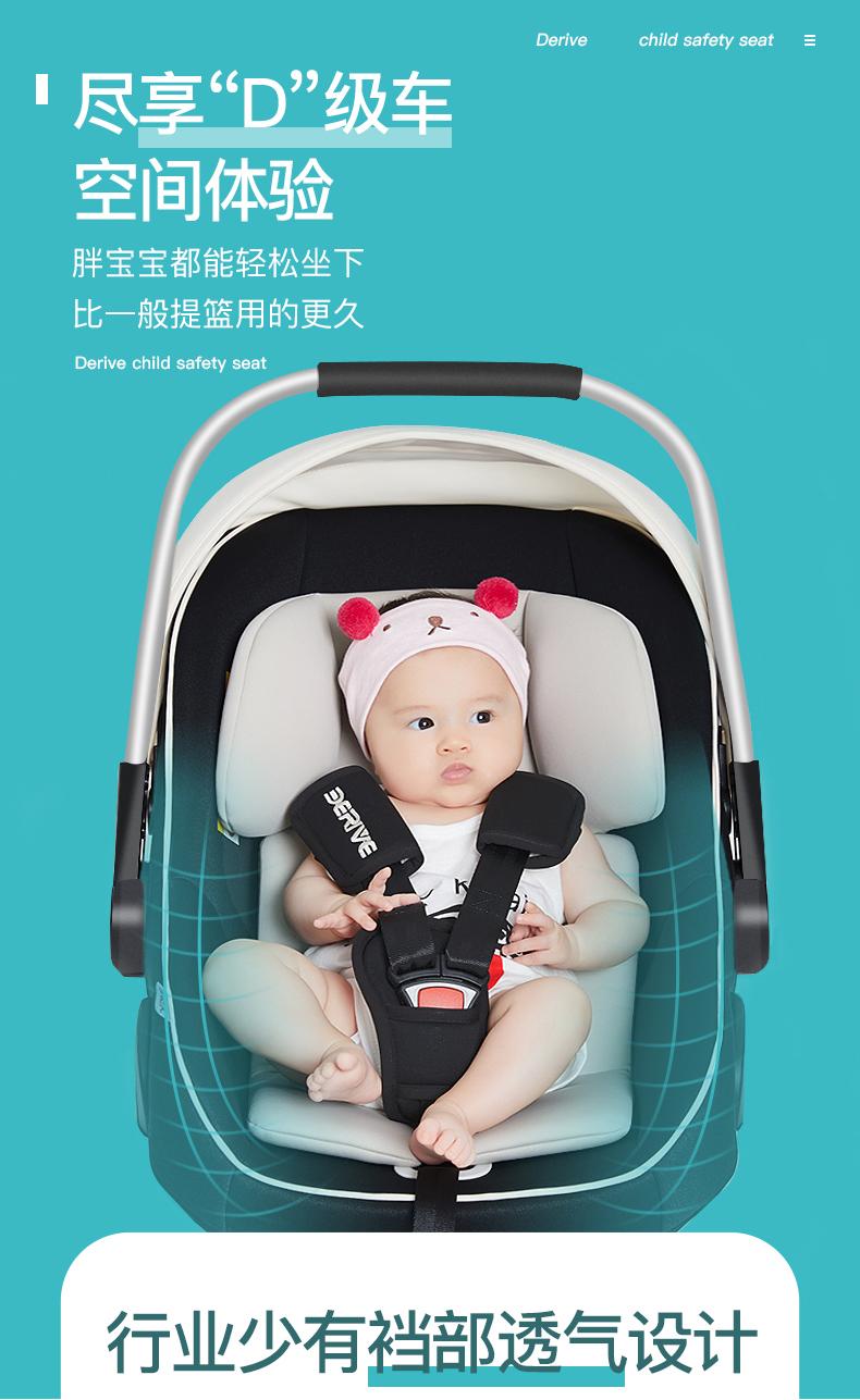 *smile小鎮*DERIVE德睿嬰兒提籃式兒童寶寶安全座椅汽車用新生兒寶寶睡籃車載搖籃