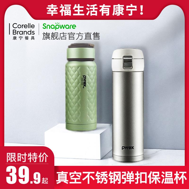 内胆镀铜+真空保温:Snapware 美国康宁 Pyrex® 304不锈钢真空保温杯 280ml
