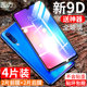 Little Mi 9 tempered film Xiaomi 8 tempered film red meter note 8pro HD k20pro full screen cover mi 8note7pro phone film 66x 99pro anti-Blu-ray redminote 77