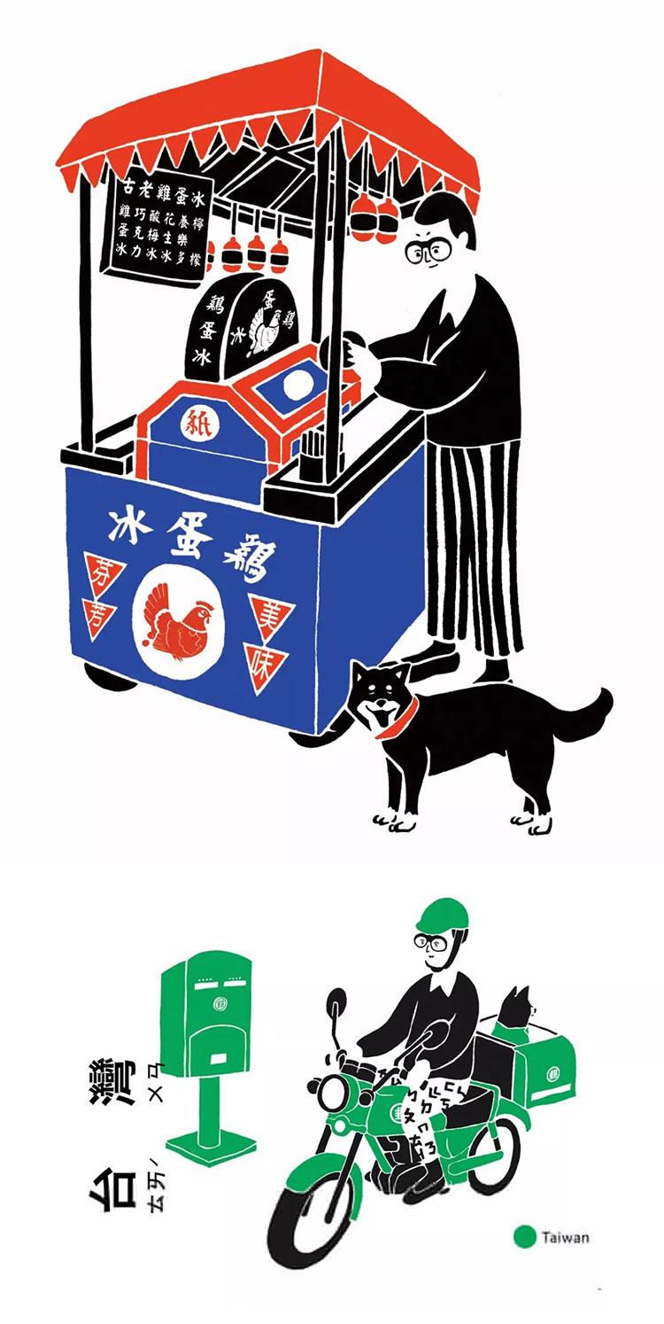 插画师TENGYU商业插画