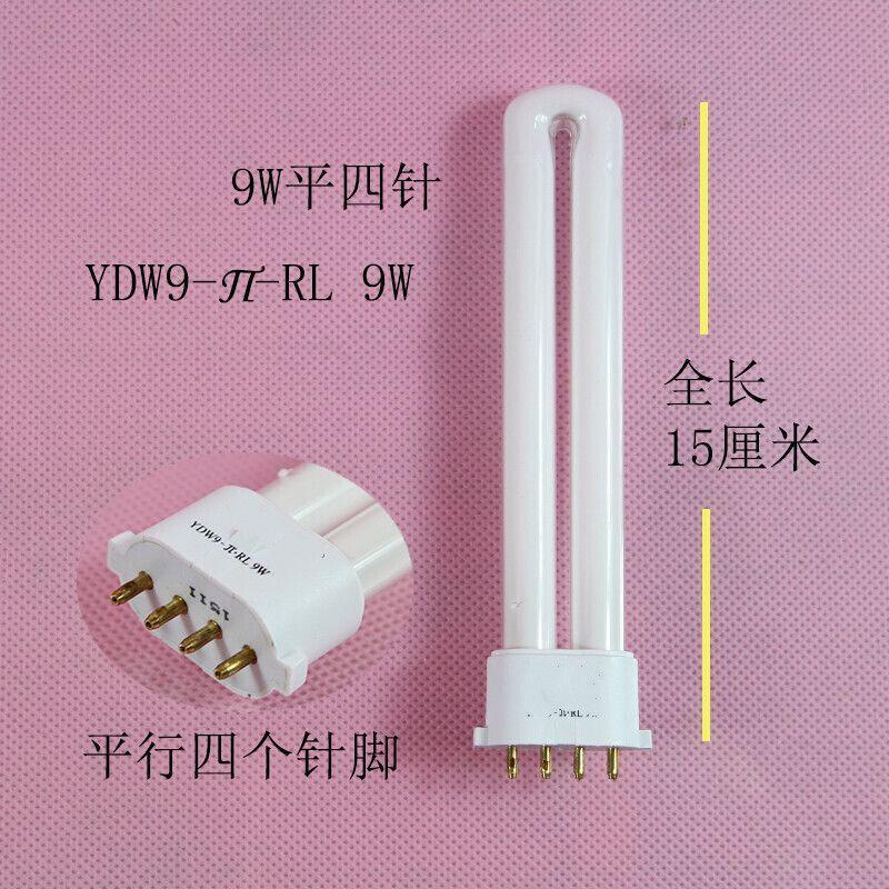灯管YDW25-H-RL-u 9W11W13W18W方四针平四针护眼台灯 9W四平针 暖