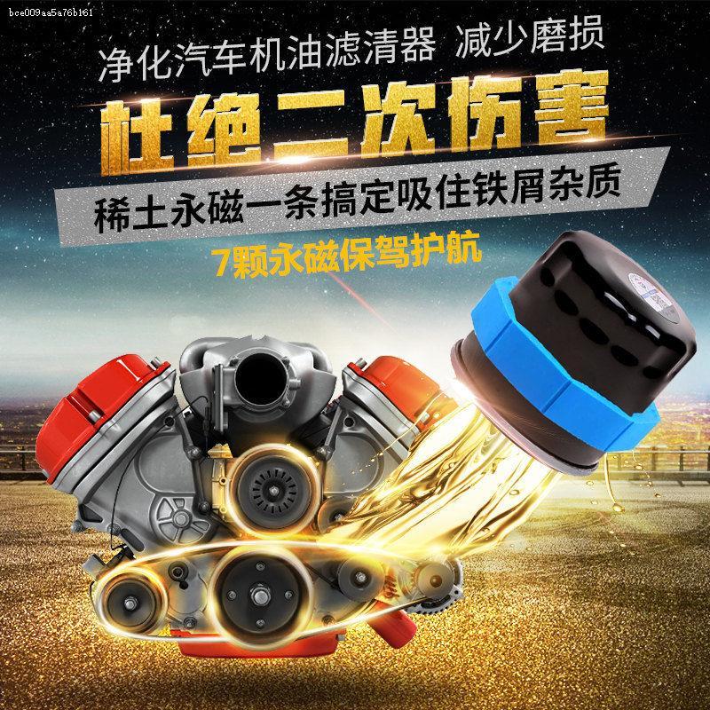 JAC Ruifeng thế hệ thứ hai s3 s5 lọc dầu xe lọc nam châm hút đá mạnh mẽ máy hút dầu lưới điện - Sửa đổi ô tô