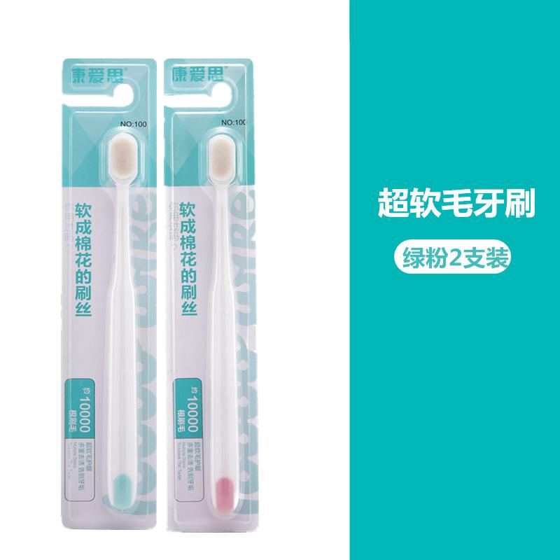 【超值2支仅8.8元】万毛纳米超软牙刷