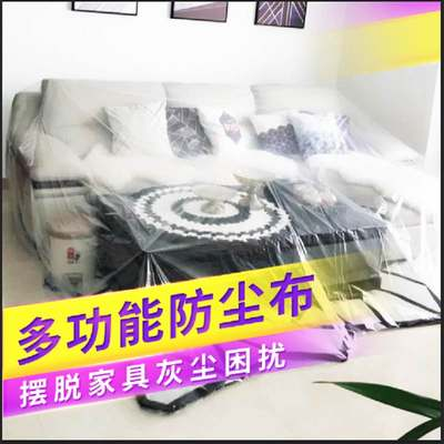 Decoration dust-proof film, plastic film, household furniture, cover wardrobe, protective film, spray paint, masking film, decoration dust-proof cloth