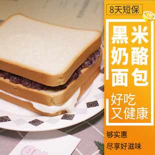 [photo two 14.9] purple rice cheese bread 1100g