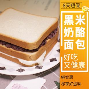 【拍两件14.9】紫米奶酪面包1100g
