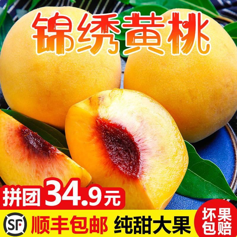 山东临沂沂蒙山锦绣黄桃带箱4.5-5斤顺丰包邮当季水果水蜜桃