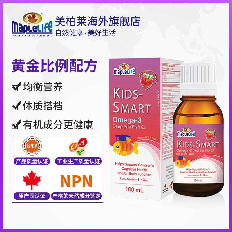 加拿大原裝進口 Maple Life 美柏萊 草莓味 兒童DHA液體魚油100ml