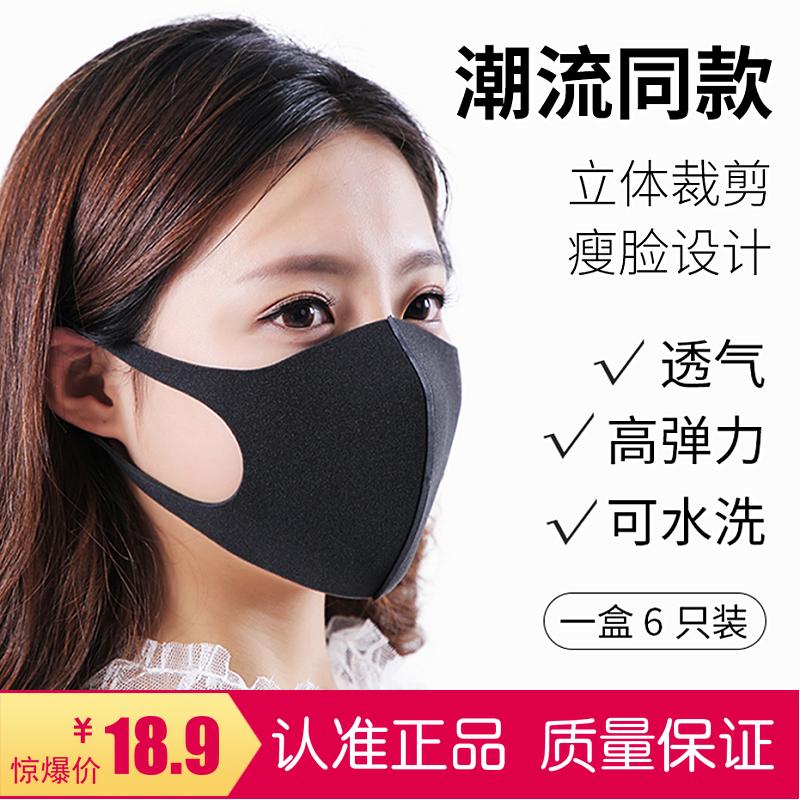 黑色口罩同款防晒可清洗男明星防尘雾霾网红夏季薄款冰丝透气女士