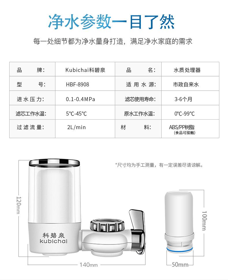 全網好物推薦 凈水器簡易濾水器家用直飲小型廚房過濾水龍頭過濾器嘴井水