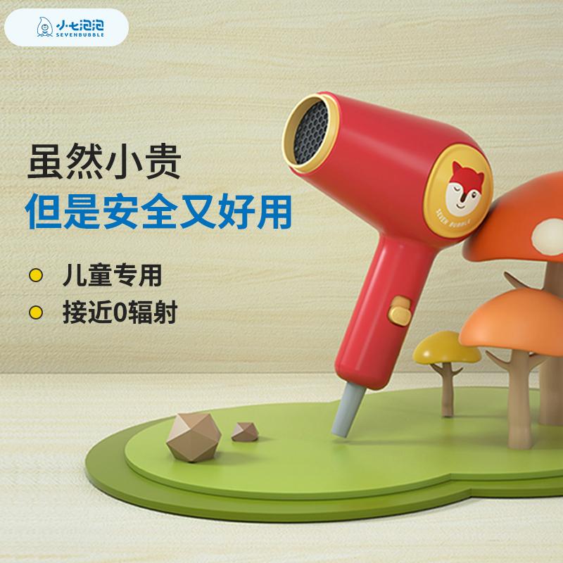 小七泡泡儿童专用吹风机宝宝低辐射恒温电吹风低噪吹干婴儿屁屁机(小七泡泡儿童专用吹风机)