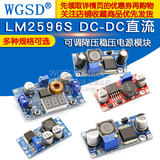 LM2596S DC-DC DC tuition pressure regulator power module board 3A 5A 75W 24V to 5V 12V