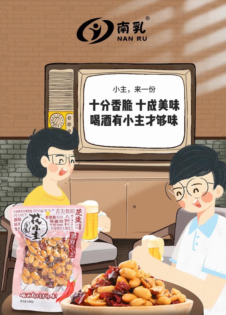 南乳 花小主 油炸花生米 100g*4袋 天猫优惠券折后¥12.9包邮(¥15.9-3)多味可选