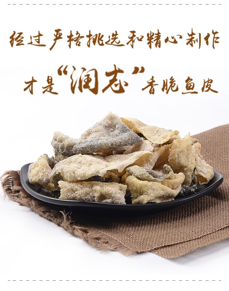 香港美食 润志 矶烧鱼皮 110g*3包 图14