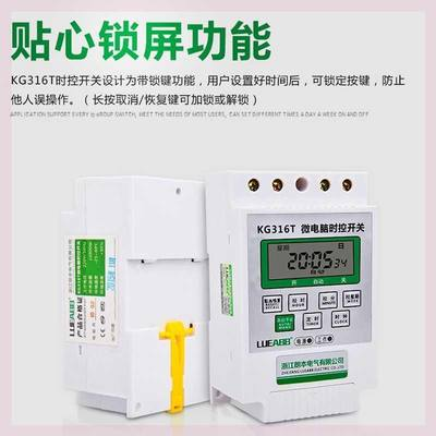 Power time control switch door head luminous characters billboard timer light box microcomputer small 220v intermittent
