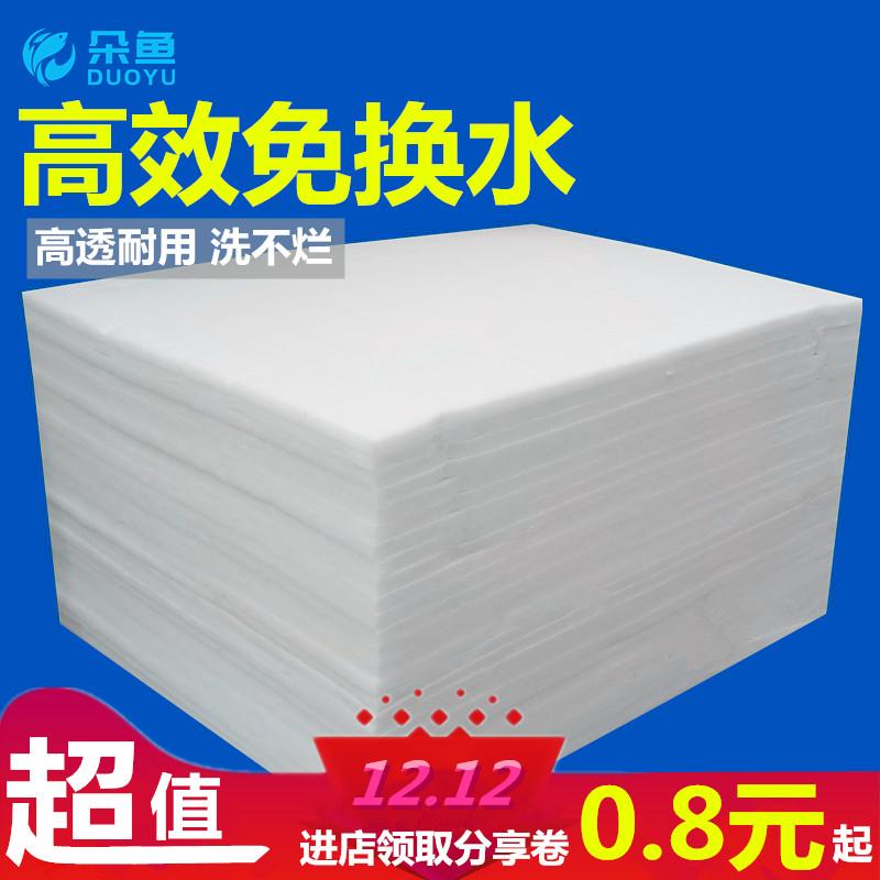 朵鱼白棉过滤棉高透水过滤网水族箱密度高鱼缸加厚密净化过滤材料