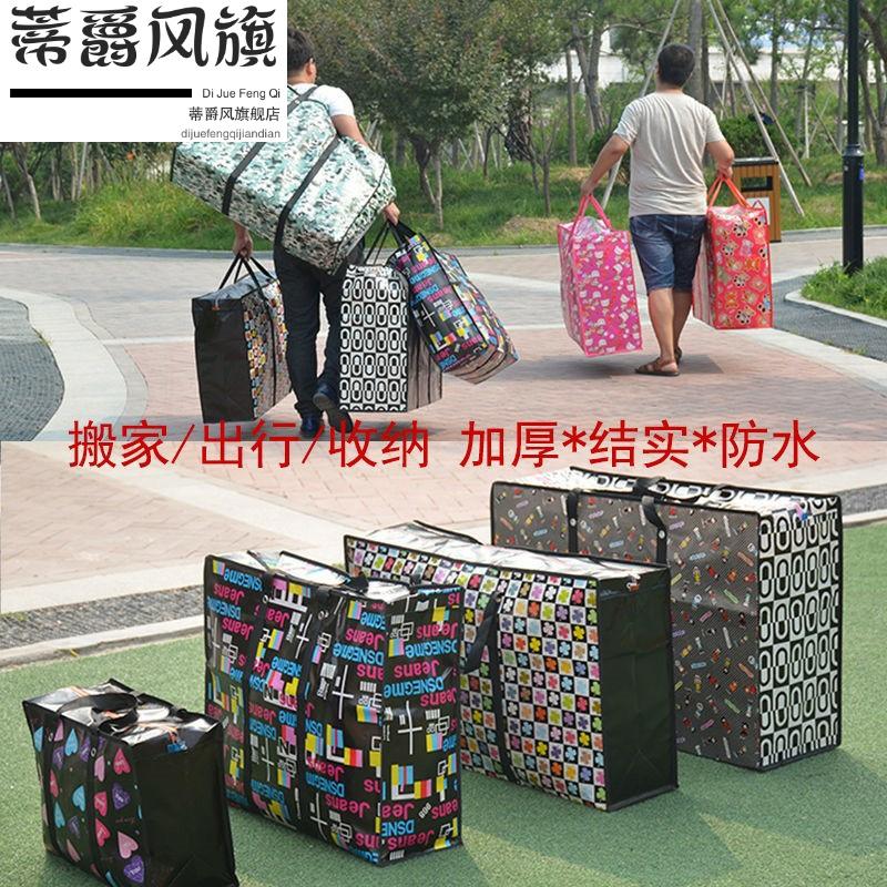 无纺布编织袋搬家行李袋收纳袋行李包手提超大容量行李打包袋㈦。